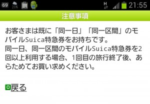 モバイルSuica特急券購入