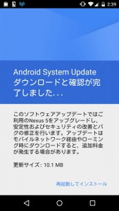 android_update_20150815