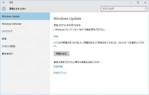 windows_10_1607_1