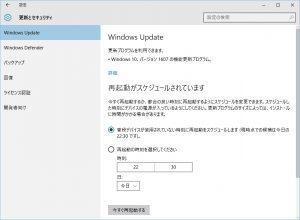windows_10_1607_4